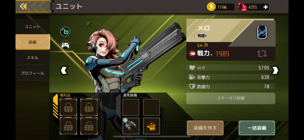『Metal Slug : Commander』評価④
